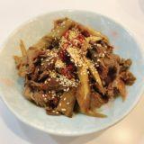 【ご飯に合うおかず】簡単!牛肉とゴボウのしぐれ煮【お弁当おかず】
