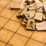 【最強の趣味!】趣味を始めるなら将棋をおすすめする3つの理由!