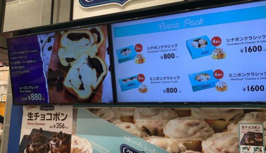 【食べ方も解説】美味しいシナモンロール専門店「CINNABON(シナボン)」の生チョコボンを食べた感想!