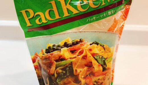 【タイの激辛バジル焼きそば】カルディで売っているパッキーマオの作り方!【簡単タイ料理レシピ】