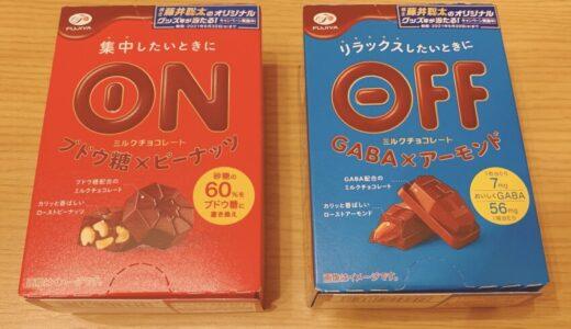 【藤井聡太2冠グッズが当たる!】不二家チョコレート「ON」「OFF」を食べた感想!【応募方法も解説】