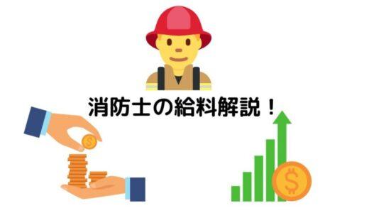 【ボーナス・年収・手取り】消防士の給料について!【手当・階級による違いも解説】