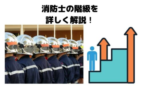 【上がり方や年齢は?】消防士の階級を解説!【役職・仕事内容や警察の階級との比較も!】