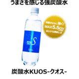 【おすすめ炭酸水】強炭酸水KUOS-クオス-を紹介【美味しい飲み方も解説!】