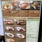 【ランチ・食事・ご飯】よこはま動物園ズーラシアのレストラン3つを解説!【メニューの説明も!】