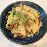 【春の和風パスタ】ホタルイカとタケノコの和風パスタのレシピ!【小松菜も入ってるよ】