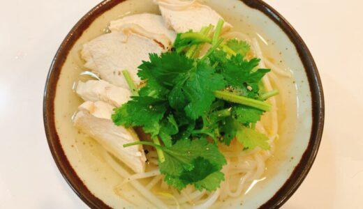 【ナンプラーの旨味】鶏肉のフォーのレシピ!【パクチーたっぷり】