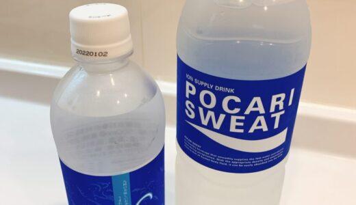 【ポカリスエット】スポーツドリンクの炭酸水割りが超美味しい【アクエリアス】