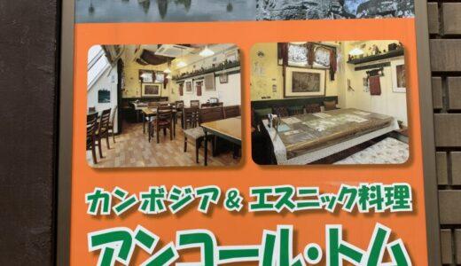 【町田市】カンボジア料理店アンコールトムに行ってみた!【1500円ランチ】