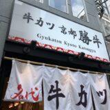 【町田店】牛カツ京都勝牛のランチを食べてみた!【ランチメニュー紹介】