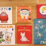 【0歳児でも楽しめる】子育て父ちゃんが赤ちゃんにオススメの絵本6選を紹介!