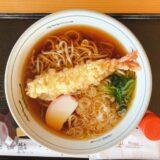 【箱根園】レストラン「ななかまど」に行った感想!【蕎麦が美味しい】