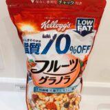 【コストコかAmazonで】おすすめの大容量グラノーラ2種を紹介! 【美味しい食べ方も紹介】