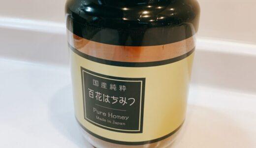 超お得な国産蜂蜜「はちみつの恵・百花はちみつ」を紹介!【楽天で買える】