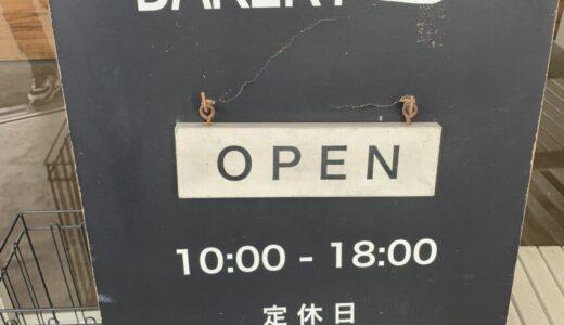ネコタベーカリーのパンが美味しすぎる【町田の有名店】