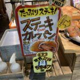 町田の有名パン屋「パンパティ」のステーキカレーパンがカリカリで美味い
